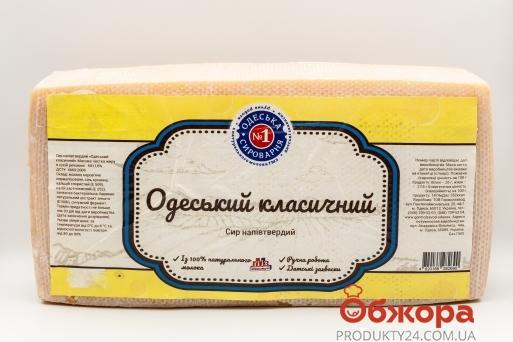 Сир Одесский, Одесская сыроварня №1, 50%, вес – ИМ «Обжора»