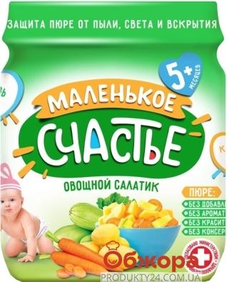 Пюре Маленьке щастя 90г овочевий салатик ск/б – ІМ «Обжора»