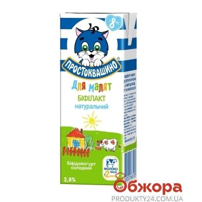 Біфідойогурт Простоквашино для малят 207г біфілакт 2,8% – ІМ «Обжора»