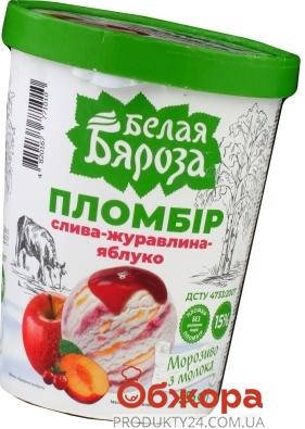 Пломбир Слива-клюква яблоко Белая Бяроза 555 г – ІМ «Обжора»