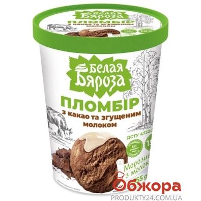 Пломбир с какао и сгущенным молоком, Белая Бяроза, 555 г – ИМ «Обжора»