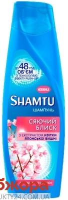 Шампунь SHAMTU Сяючий блиск 360 мл – ІМ «Обжора»