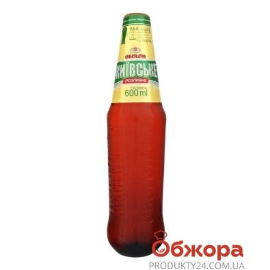 Пиво Оболонь Київське Розливне 0,6л світле – ІМ «Обжора»