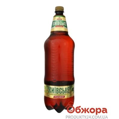 Пиво светлое Оболонь Киевское Разливное 1,95 л – ИМ «Обжора»