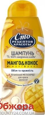 Шампунь Сто рецептов красоты Смузи бар, 400 мл – ИМ «Обжора»