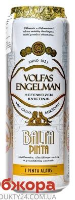 Пиво Volfas 0,568л ж/б Balta Pinta – ІМ «Обжора»