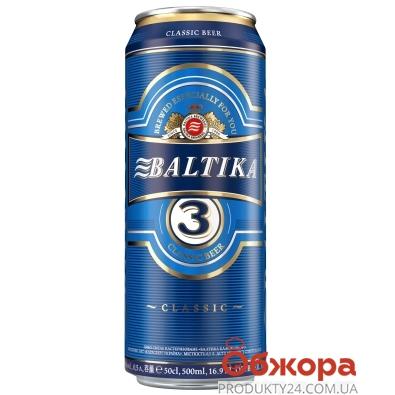 Пиво Балтика классическое светлое 0.5 л – ИМ «Обжора»