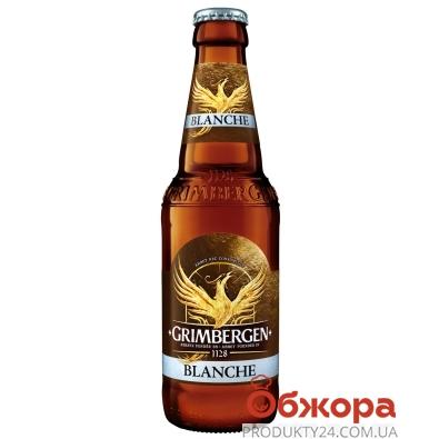Пиво Грімберген 0,33л Бланш – ІМ «Обжора»