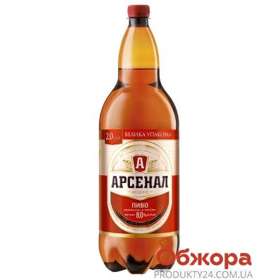 Пиво Арсенал 2л міцне – ІМ «Обжора»