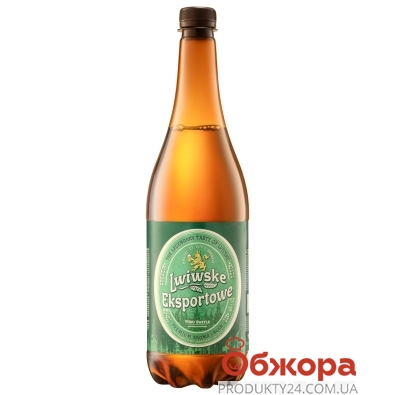 Пиво Львівське 0,95л Експортове – ІМ «Обжора»