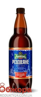 Пиво Львівське Різдвяне 1 л темное – ИМ «Обжора»