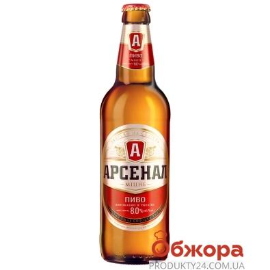Пиво Арсенал крепкое 0,5 л – ИМ «Обжора»
