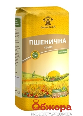 Крупа Зерновита 1 кг пшенична – ІМ «Обжора»