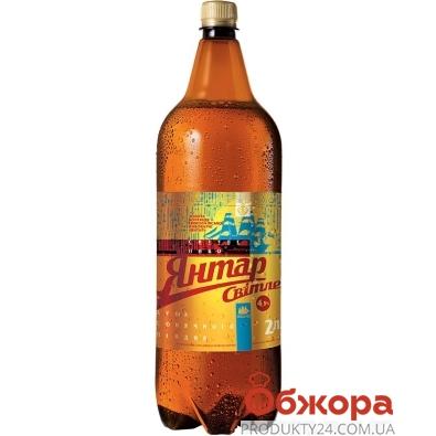 Пиво Янтар 2,0л світле – ІМ «Обжора»
