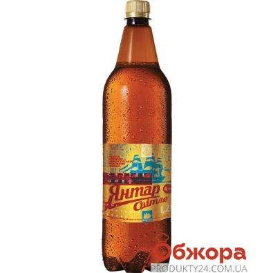 Пиво Янтар 1,2л світле – ІМ «Обжора»