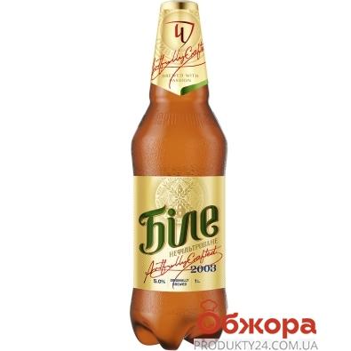 Пиво Черниговское белое 1 л – ИМ «Обжора»