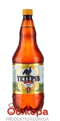 Пиво ППБ 1,2л Тетерев – ІМ «Обжора»