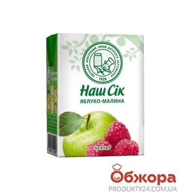 Нектар ОКЗДХ 0,2л яблуко-малина – ІМ «Обжора»