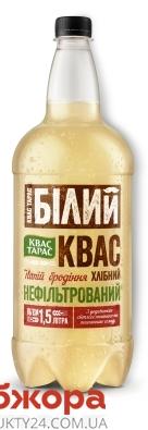 Квас Тарас 1,5л Білий – ІМ «Обжора»