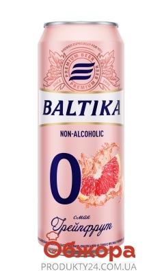 Пиво Балтика 0,5л N0 ж/б без/алк зі смаком Грейпфрукта – ІМ «Обжора»