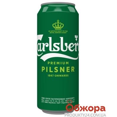Пиво Карлсберг 0,5л ж/б – ІМ «Обжора»