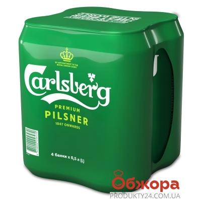 Пиво Карлсберг 0,5л ж/б (м-пак 4шт) – ІМ «Обжора»