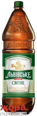 Пиво Львівське 2,4л світле – ІМ «Обжора»